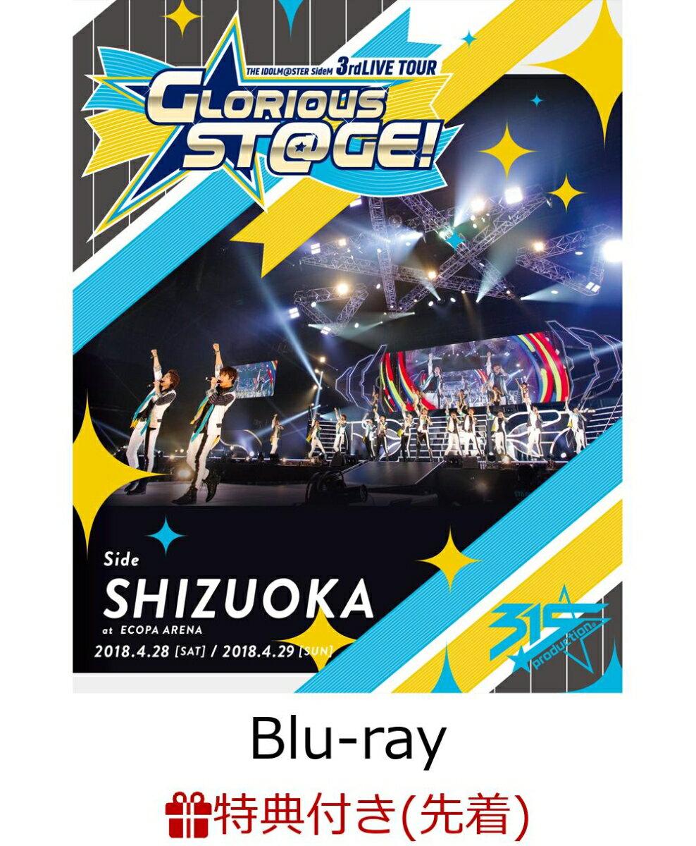 【先着特典】THE IDOLM@STER SideM 3rdLIVE TOUR ~GLORIOUS ST@GE!~ LIVE Blu-ray Side SHIZUOKA(A4クリアファイル2枚セット付き)【Blu-ray】