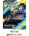 【先着特典】THE IDOLM@STER SideM 3rdLIVE TOUR 〜GLORIOUS ST@GE!〜 LIVE Blu-ray Side SHIZUOKA(A4クリアファイル2枚セット付き)【Blu-ray】