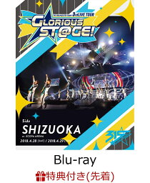 THE IDOLM@STER SideM 3rdLIVE TOUR 〜GLORIOUS ST@GE!〜 LIVE Blu-ray Side SHIZUOKA(A4クリアファイル2枚セット付き)