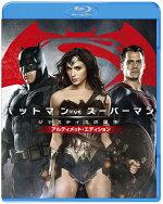 バットマン vs スーパーマン ジャスティスの誕生 アルティメット・エディション ブルーレイセット(2枚組)【初回仕様】【Blu-ray】