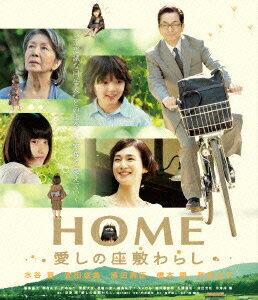 【楽天ブックスならいつでも送料無料】HOME 愛しの座敷わらし【Blu-ray】 [ 水谷豊 ]