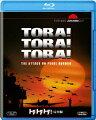 トラ・トラ・トラ!【Blu-ray】
