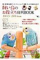 飼い鳥のお役立ち便利BOOK(2013〜2014年版)