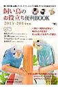 【送料無料】飼い鳥のお役立ち便利BOOK [ すずき莉萌 ]