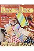 【送料無料】Deco&Deco(vol.10)