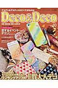【送料無料】Deco&Deco(vol.10)
