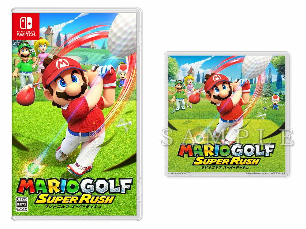 【楽天ブックス限定特典】マリオゴルフ スーパーラッシュ(オリジナルアクリルコースター)