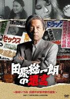 田原総一朗の遺言 〜鈴木いづみ 伝説の女優作家の誕生〜