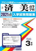 済美高等学校過去入学試験問題集2021年春受験用