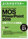 Microsoft Office Specialist PowerPoint 2016 対策テキスト&問題集 [ 富士通エフ・オー・エム株式会社 (FOM出版) ]