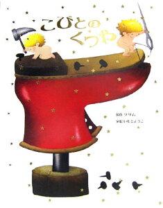 絵本『小人の靴屋』の表紙画像