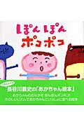 【送料無料】ぽんぽんポコポコ