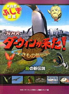 【送料無料】鳥の新伝説 [ 日本放送協会 ]