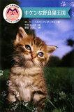 キケンな野良猫王国