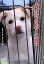 【送料無料】犬たちをおくる日