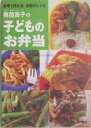 奥薗壽子の子どものお弁当
