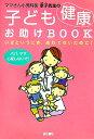 ママさん小児科医幸子先生の子ども健康お助けbook いざというとき、あわてないために! [ 田村幸子 ]