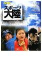 NHKスポーツ大陸(石川遼・福原愛・高橋大輔)
