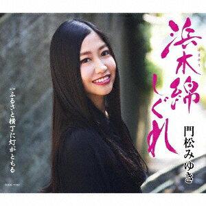 Hamayu Shigure (Tipo A) [Miyuki Kadomatsu]
