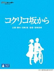 【送料無料】【disney_10倍】コクリコ坂から【Blu-ray】 [ 長澤まさみ ]