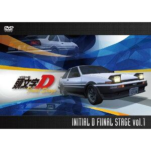 DVD「頭文字D Final Stage 1」
