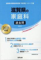滋賀県の家庭科過去問(2021年度版)