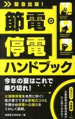 【送料無料】節電・停電ハンドブック