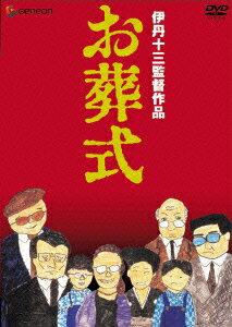 【楽天ブックスならいつでも送料無料】伊丹十三DVDコレクション::お葬式 [ 山崎努 ]