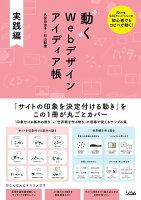 9784802613231 1 4 - 2021年Webデザインの勉強に役立つ書籍・本まとめ