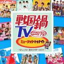 【送料無料】戦国鍋TV ミュージック・トゥナイト~なんとなく歴史が学べるCD~(CD+DVD)