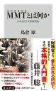 MMT〈現代貨幣理論〉とは何か 日本を救う反緊縮理論 (角川新書) [ 島倉 原 ] - 楽天ブックス