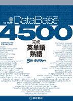 データベース4500完成英単語・熟語5th Edit