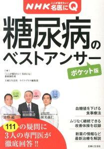 NHKここが聞きたい! 名医にQ 糖尿病のベストアンサー【ポケット版】