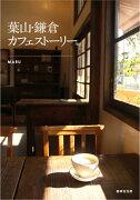 葉山・鎌倉カフェストーリー