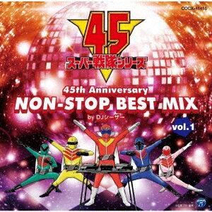 スーパー戦隊シリーズ 45th Anniversary NON-STOP BEST MIX vol.1 by DJシーザー画像