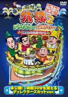 東野・岡村の旅猿2 プライベートでごめんなさい… 琵琶湖で船上クリスマスパーティーの旅 プレミアム完全版