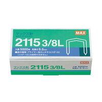 マックス ホッチキス針 針足9.5mm 2115 3/8L