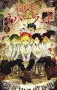 約束のネバーランド 7 (ジャンプコミックス) [ 出水 ぽすか ]