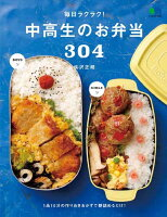 毎日ラクラク!中高生のお弁当304