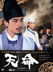 【楽天ブックスならいつでも送料無料】天命 DVD BOX 2 [ イ・ドンウク ]