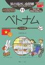 ベトナム第2版 ベトナム語 (ここ以外のどこかへ! 旅の指さし会話帳) [ 池田浩明 ]