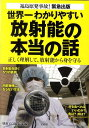 【送料無料】世界一わかりやすい放射能の本当の話
