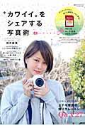 """""""カワイイ""""をシェアする写真術"""