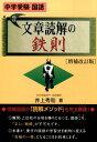 文章読解の鉄則増補改訂版 中学受験国語 (Yell book...