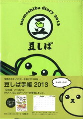 豆しば手帳2013