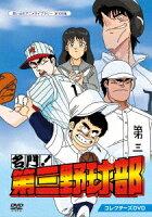 名門!第三野球部 コレクターズDVD