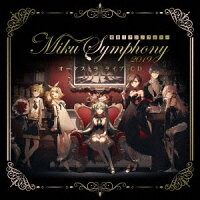 初音ミクシンフォニー Miku Symphony 2019 オーケストラ ライブ CD(初回限定盤)