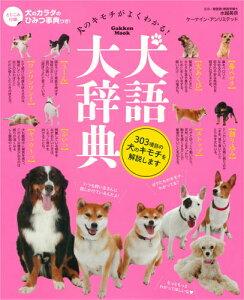 【送料無料】犬語大辞典 犬のキモチがよくわかる! 犬へのキモチの「伝え方」もよくわかる! (Gakken)[本/雑誌] (単行本・ムック) / 水越美奈/監修 ケーナイン・アンリミテッド/監修
