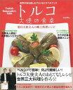 トルコ大使の食卓 世界の食を楽しむグルメ&トラベルブック (...
