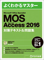 Microsoft Office Specialist Access 2016 対策テキスト&問題集